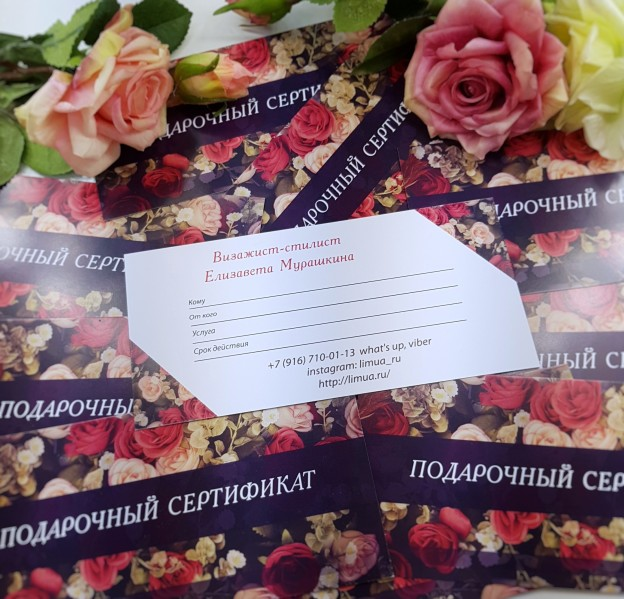 Новые подарочные сертификаты