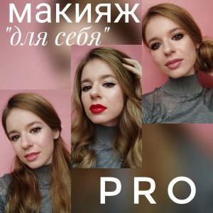 """Запуск нового курса """"Макияж для себя PRO"""""""